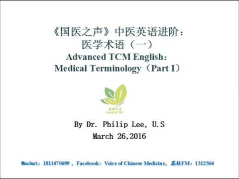 Medical Terminology(I)医学术语1  Philip Lee