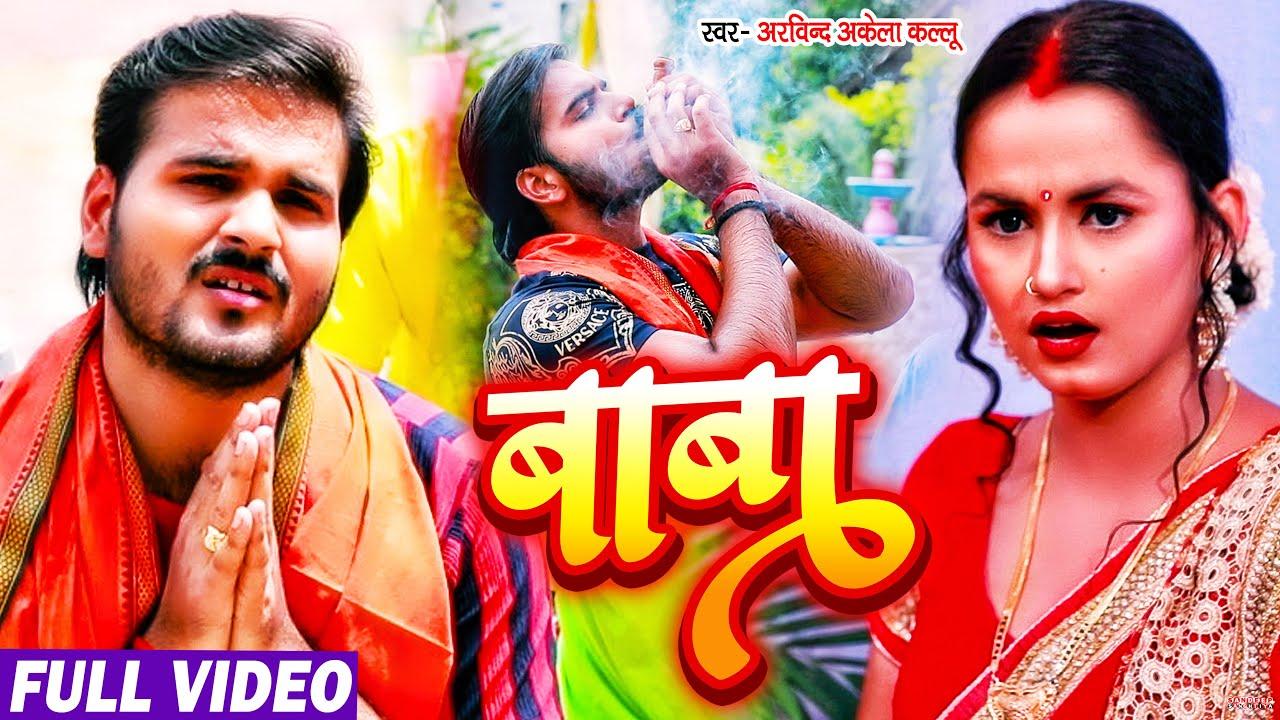 #Funny Song | बाबा | #Arvind Akela Kallu | BABA | New Bolbam Song 2021