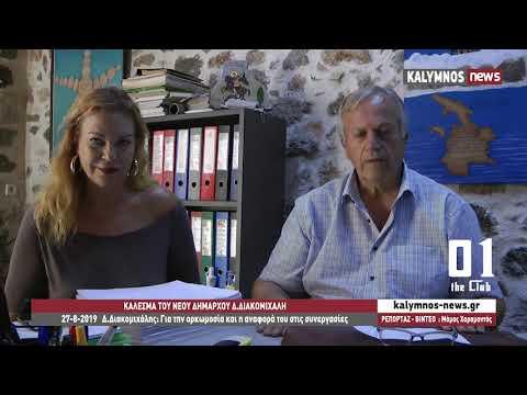 27-8-2019 Δ.Διακομιχάλης: Για την ορκωμοσία και η αναφορά του στις συνεργασίες