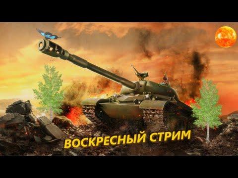 World Of Tanks - НЕ ЛЕЗЬ ТУДА ОНО ТЕБЯ СОЖРЕТ СТРИМ!