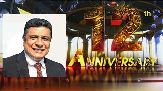 Siyatha TV 12th Anniversary | Priyantha Kariyapperuma | Siyatha TV Piyum Vila Thumbnail