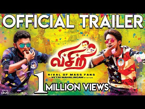 Visiri - Official Trailer | Vetri...