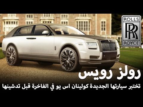 جيب رولز رويس كولينان يظهر خلال اختباره صور ومعلومات Rolls Royce Suv Youtube