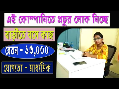 Job in Kolkata | Work from Home Jobs | Part Time Jobs