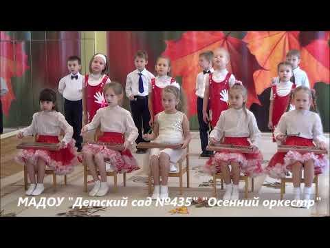 МАДОУ «Детский сад №435» г.Н.Новгород 5-7 лет