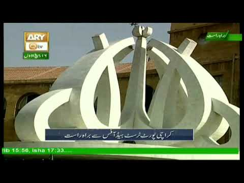 Mehfil-e-Naat (From Karachi Port Trust) - 5th December 2017 - Ary Qtv