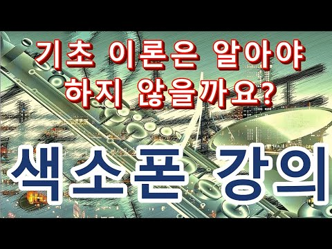 김기주의-색소폰-스쿨:-색소폰-강의-(이론-8강:-악상기호-1)