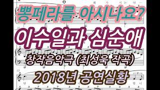 """창작 음악극 '이수일과 심순애"""" 한국초연 공연실황 (작…"""