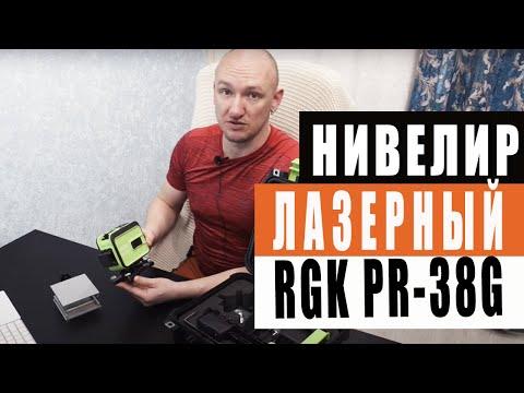 Обзор лазерного нивелира RGK PR-38G (лазерного уровня)