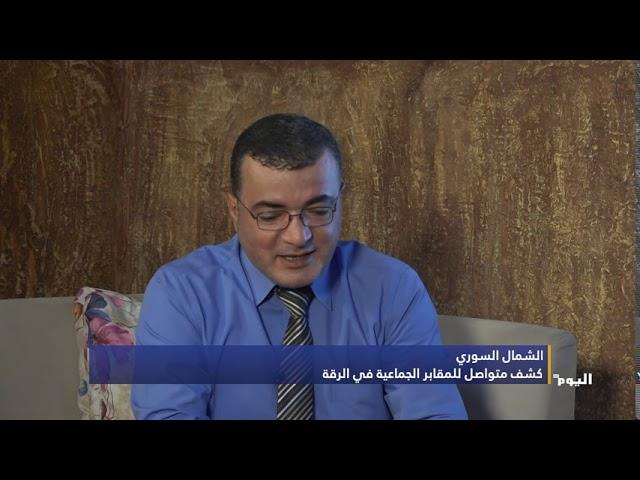 جرائم داعش..الكشف عن مقابر جماعية للمدنيين في الرقة