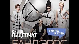 Видеочат со звездой на МУЗ-ТВ: Банд'Эрос