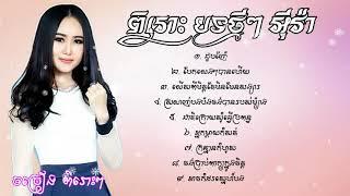 ជម្រើសបទ អ៊ីវ៉ា ពិរោះ បទថ្មីៗ - EVA Best Khmer Song