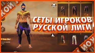ПОВТОРИЛ СЕТЫ ЛУЧШИХ ИГРОКОВ RUSSIAN LEAGUE