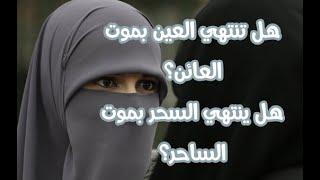 هل يبطل السحر/الحسد/العين بموت الساحر/الحاسد/ العائن؟