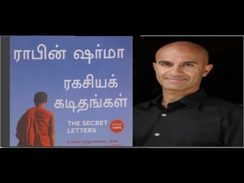 Robin Sharma -The Secret Letters of the Monk Who Sold His Ferrari | ராபின் ஷர்மா ரகசியக் கடிதங்களும்