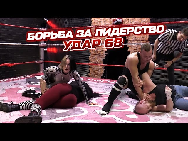 Борьба за лидерство | Реслинг-шоу НФР «Удар» №68 | IWF Russia Pro Wrestling Show