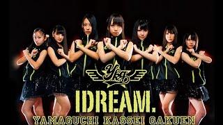 山口活性学園 4th singl 『IDREAM』 2014年2月19 全国リリース!! 山口活...
