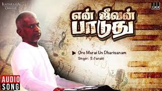 En Jeevan Paduthu Tamil Movie - Ore Murai Song   Karthik, Saranya   S Janaki   Ilaiyaraaja Offical