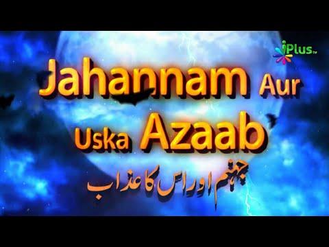 Jahannam aur Uska Azab Episode 01 | Shaikh Abdul Moid Madani | iPlus TV