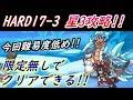 أغنية 【プリコネR】HARD17-3星3攻略!今回難易度低い!限定無しでクリアできる! 【プリンセスコネクト】