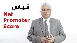 رضا العملاء: طريقة قياس ال Net Promoter Score NPS | د. إيهاب مسلم