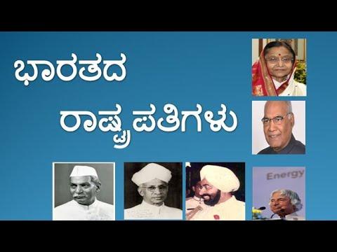 Presidents of india in kannada president also rh youtube