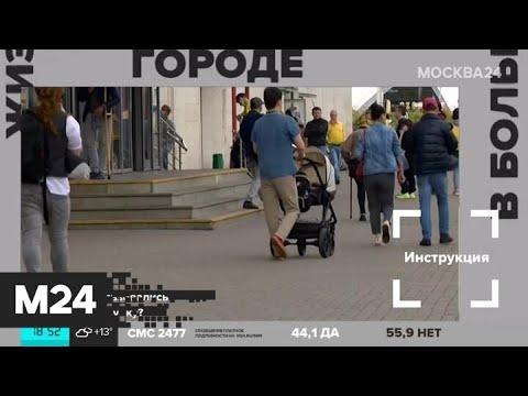 """""""Жизнь в большом городе"""": снятие ограничений - Москва 24"""