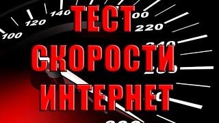 Тест скорости интернет. Тестирование реальной скорости интернета от Укртелекома(В данном видео Вы узнаете как узнать реальную скорость интернет соединения. В примере будем тестировать..., 2014-10-11T16:47:03.000Z)