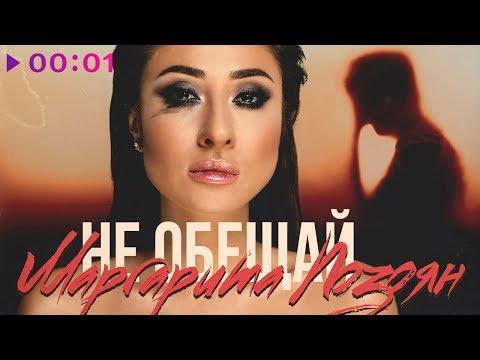 Маргарита Позоян - Не обещай | Official Audio | 2019