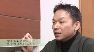 「TOKYO匠の技」技能継承動画「印章彫刻紹介編」