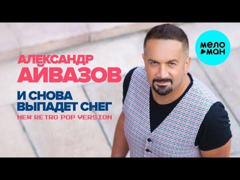 Александр Айвазов - И снова выпадет снег New Retro Pop Version