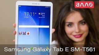 Видео-обзор планшета Samsung Galaxy Tab E SM-T561(Купить данный планшет Вы можете, оформив заказ у нас на сайте: 1. Samsung Galaxy Tab E SM-T561: http://allo.ua/ru/products/internet-planshety/samsu..., 2015-08-27T10:57:16.000Z)