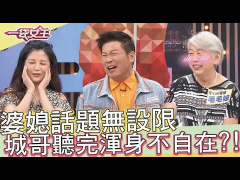 台綜-一袋女王-20210927-婆婆和媽媽真的不一樣...婆媳關係再好也不能失分寸?!