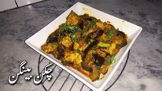chicken baingan-murgh baingan bharta recipe-murgh baingan-gulkitchen
