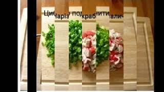 Салат з пекінської капусти і крабових паличок