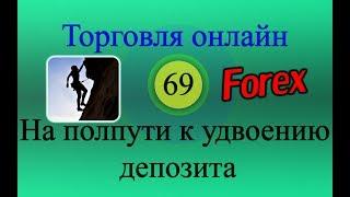 Форекс торговля онлайн 69 - На полпути к удвоению депозита