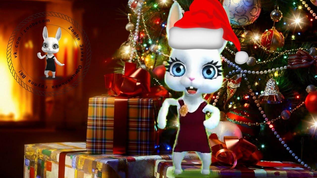 Новогоднее поздравление зайки видео скачать бесплатно