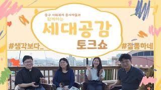 2021년 제13회 중구 사회복지 영상박람회 : 세대공…