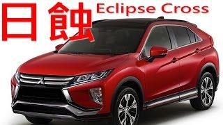 Eclipse Cross 三菱日蝕 全球戰略車 SUV