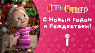 Маша и Медведь - 🎁 С Новым Годом и Рождеством!🎄
