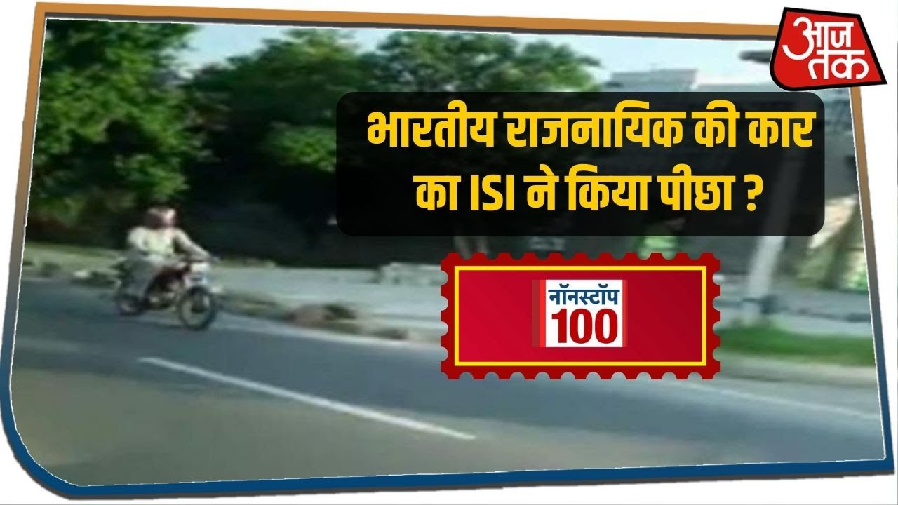 पाकिस्तान में भारतीय राजनायिक की कार का बाइक से पीछा, डराने की कोशिश I Nonstop 100 I June 5, 2020 - Aaj Tak