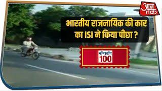 पाकिस्तान में भारतीय राजनायिक की कार का बाइक से पीछा,  डराने की कोशिश I Nonstop 100 I June 5, 2020