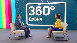 ИНТЕРВЬЮ 360° Дубна 14.07.2017