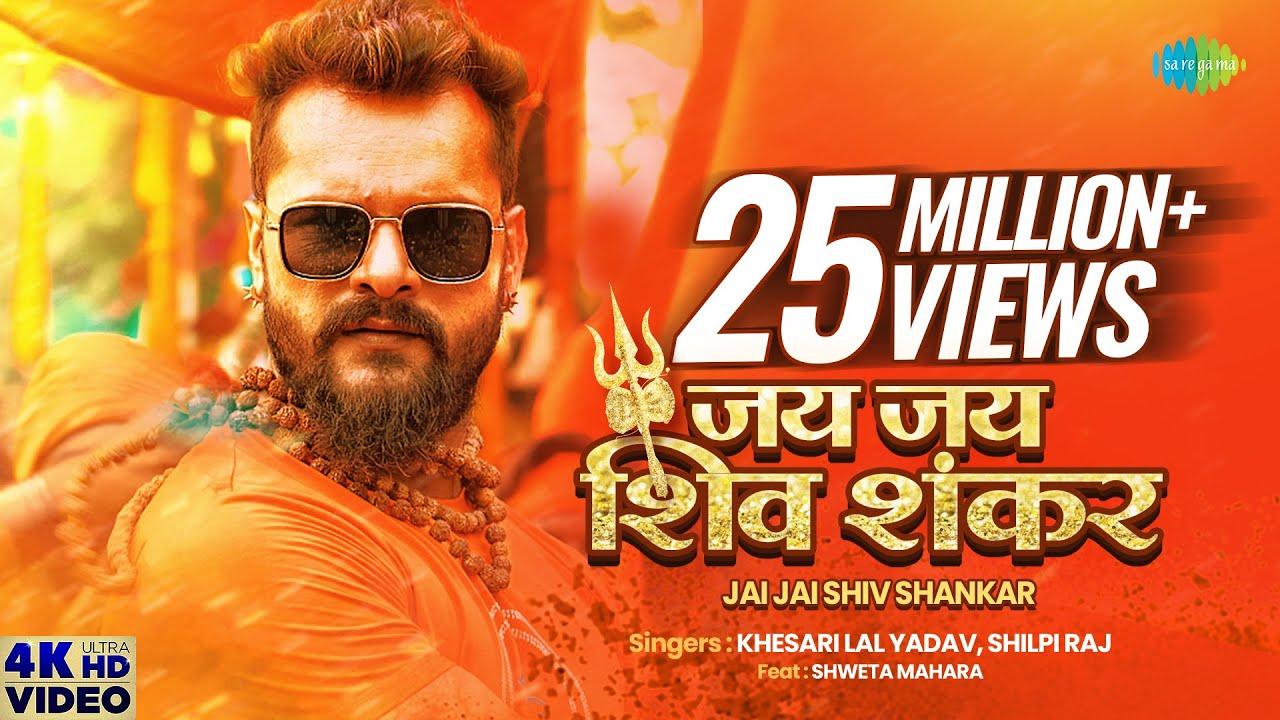 Khesari Lal New Song  | जय जय शिव शंकर | Jai Jai Shiv Shankar | Shilpi Raj | Shweta | Bhojpuri Song