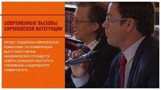 Конференция «Современные вызовы европейской интеграции» | в СЗИУ РАНХиГС
