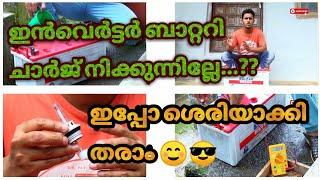 കാർ/ഇൻവേർട്ടർ ബാറ്ററി ചാർജ് നിക്കുന്നില്ലേ ? ഇങ്ങനെ ചെയ്ത മതി. Inverter Battery Repair Malayalam