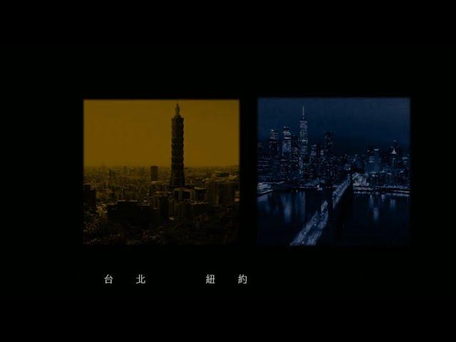 馬念先【台北紐約】Official Music Video