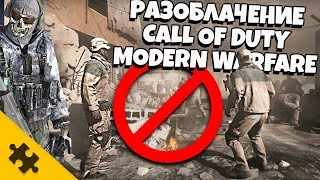 Русские СМИ ПРОТИВ COD: MODERN WARFARE  2019 / СМИ опять нагнетают