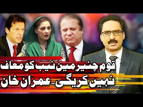 Kal Tak With Javed Chaudhry - 29 August 2017 - Express News