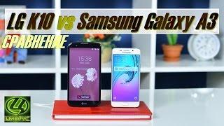 LG K10 vs Samsung Galaxy A3 - Сравнение, характеристики, цена